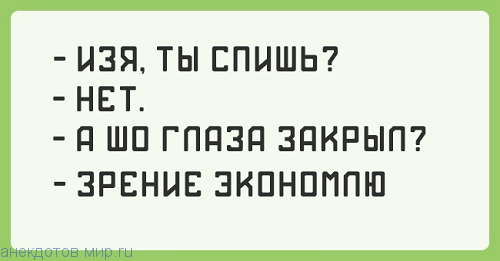 одесский-юмор-1.png