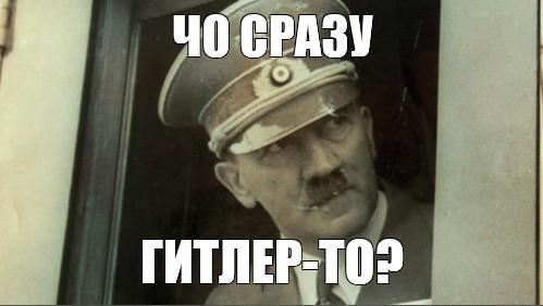 Чо сразу Гитлер то.jpg
