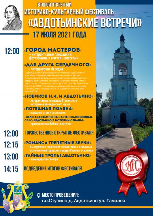 Авдотьинские встречи АФИША.png
