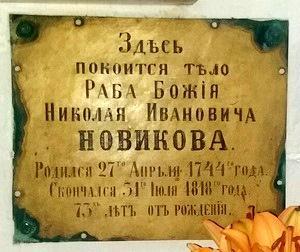 Могила Новикова.jpg