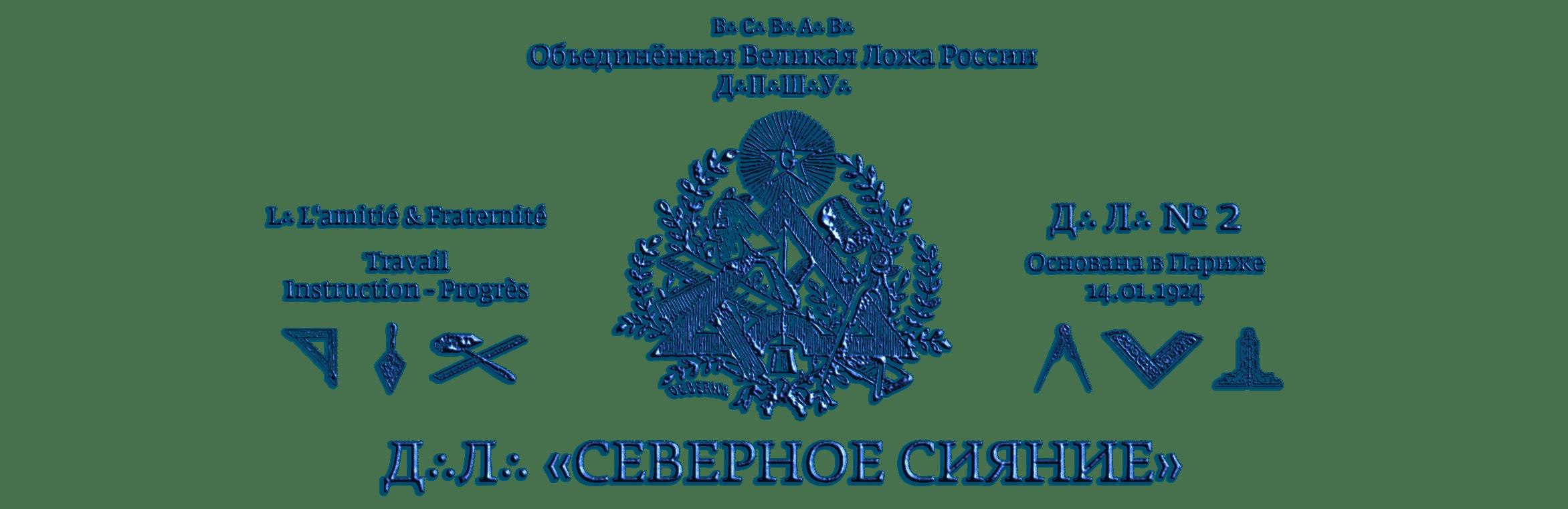 """Достопочтенная Ложа """"Северное Сияние"""" №2"""
