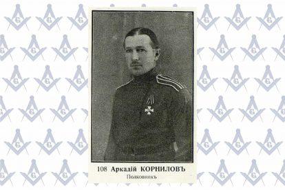 Корнилов Аркадий Афанасьевич