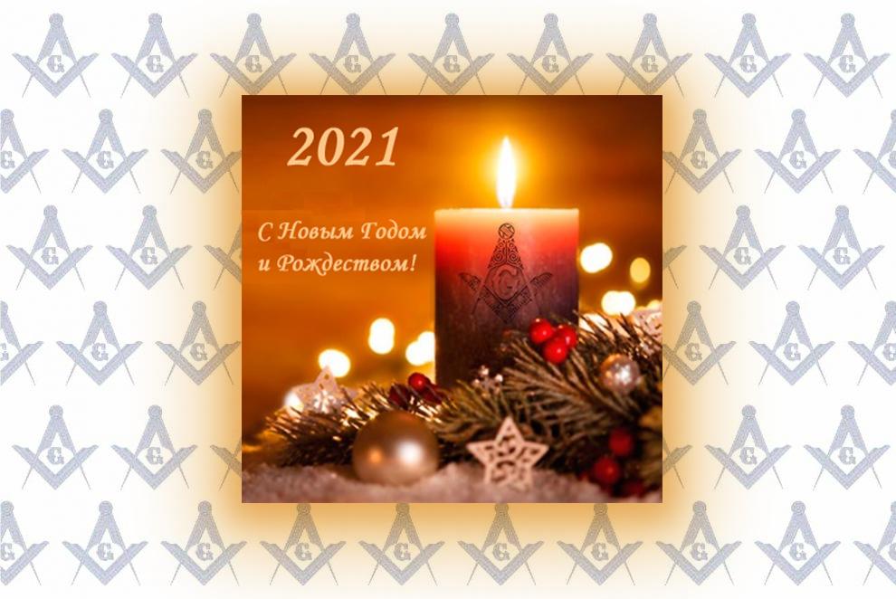 Поздравление с Новым Годом Досточтимого Мастера ложи