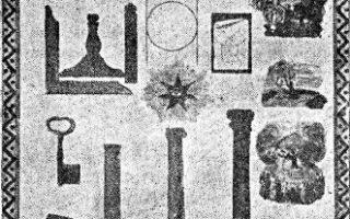 Табель первого градуса устава Эмулейшн. Работа Джейкоба, ок. 1800 г.